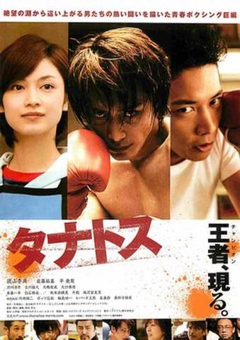 映画チラシ: タナトス(2枚折)