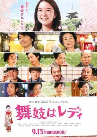 映画チラシ: 舞妓はレディ(2枚折)