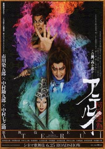 映画チラシ: 歌舞伎NEXT アテルイ(A4判)