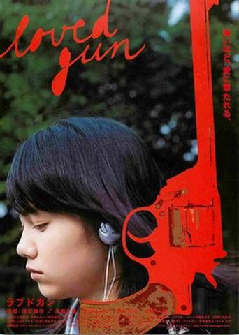 映画チラシ: ラブドガン(写真:宮崎あおい)