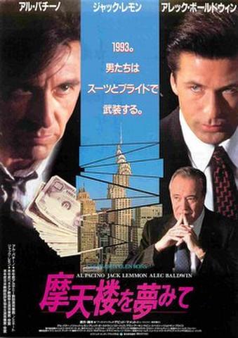 映画チラシ: 摩天楼を夢みて