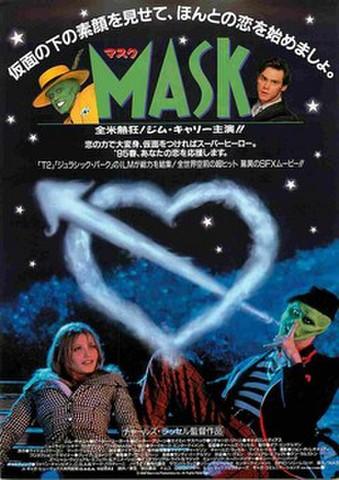 映画チラシ: マスク(ジム・キャリー)(題字上)