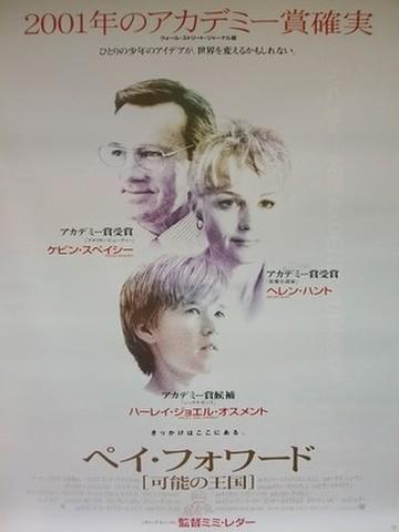 映画ポスター1265: ペイ・フォワード