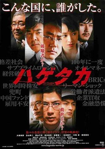 映画チラシ: ハゲタカ(2枚折)