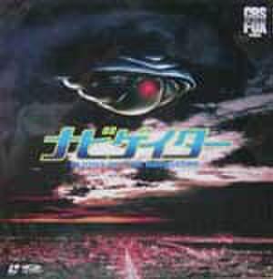 レーザーディスク363: ナビゲイター