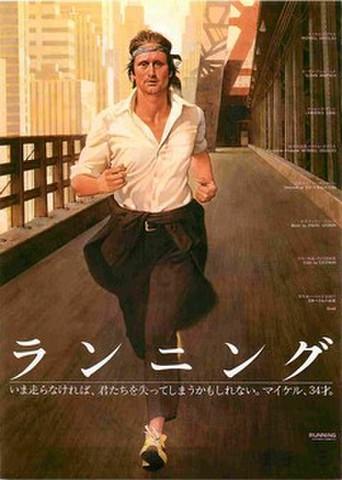 映画チラシ: ランニング(いま走らなければ~)