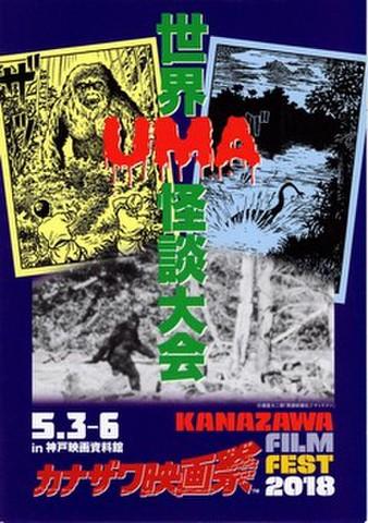 映画チラシ: 世界UMA怪談大会 カナザワ映画祭(3枚折)