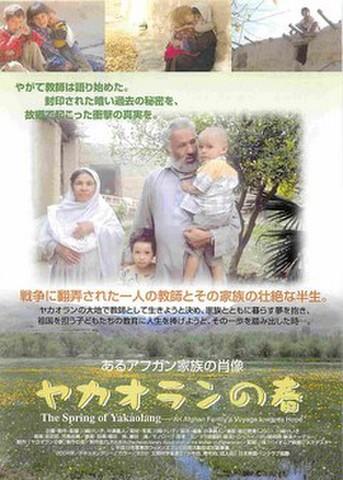映画チラシ: ヤカオランの春 あるアフガン家族の肖像(裏面黒)