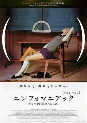映画チラシ: ニンフォマニアック vol.1/vol.2(1人)