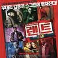 韓国チラシ558: レント