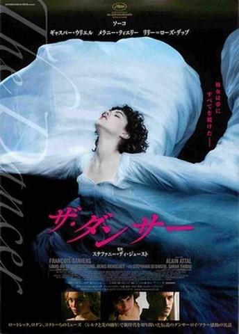 映画チラシ: ザ・ダンサー(彼女は夢に~)