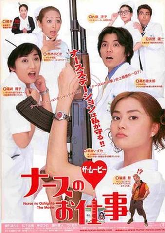 映画チラシ: ナースのお仕事 ザ・ムービー(裏面白文字)