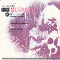 EPレコード110: 禁じられた遊び/血と砂