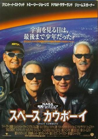 映画ポスター1508: スペース・カウボーイ