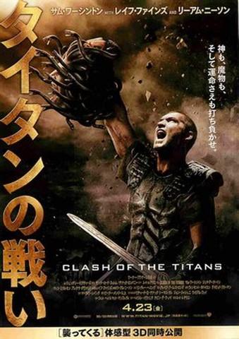 映画チラシ: タイタンの戦い(サム・ワーシントン)(神も、魔物も~)