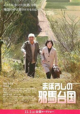 映画チラシ: まぼろしの邪馬台国(ふたりが歩いた~・裏面写真7点)
