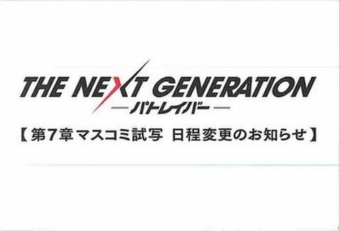 THE NEXT GENERATIONパトレイバー 第7章(試写状・マスコミ試写日程変更のお知らせ・宛名記入済)