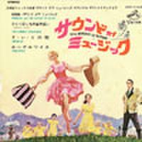 EPレコード051: サウンド・オブ・ミュージック
