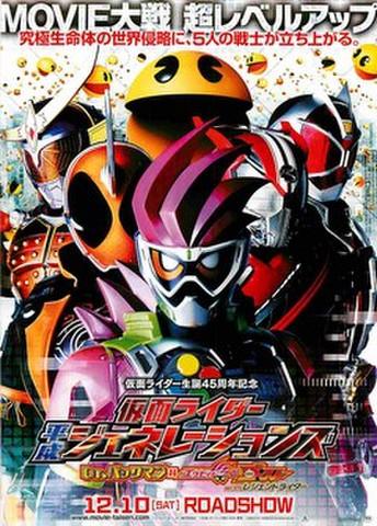 映画チラシ: 仮面ライダー平成ジェネレーションズ Dr.パックマン対エグゼイド&ゴーストwithレジェンドライダー