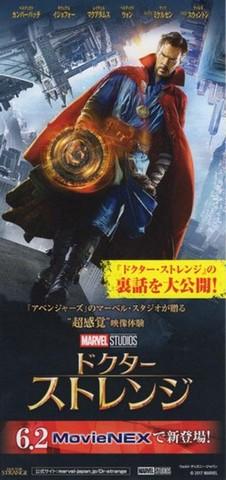 映画チラシ: ガーディアンズ・オブ・ギャラクシー:リミックス(小型・3枚折・ドクターストレンジMovieNEX広告)