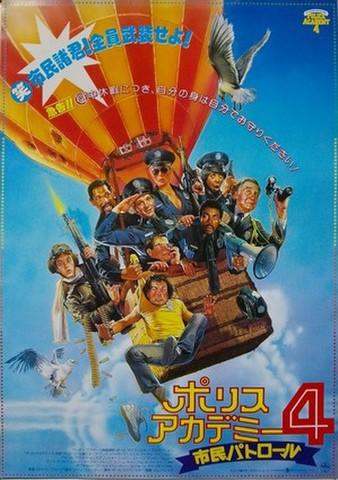 映画ポスター1725: ポリス・アカデミー4 市民パトロール