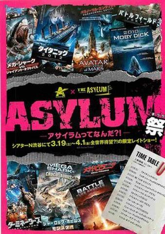 映画チラシ: ASYLUM祭 アサイラムってなんだ?!(題字ピンク)