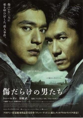 映画チラシ: 傷だらけの男たち(小型・ポストカード)