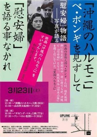 映画チラシ: 沖縄のハルモニ/ダイビング・ベル セウォル号の真実(各1面・UPLINK渋谷)