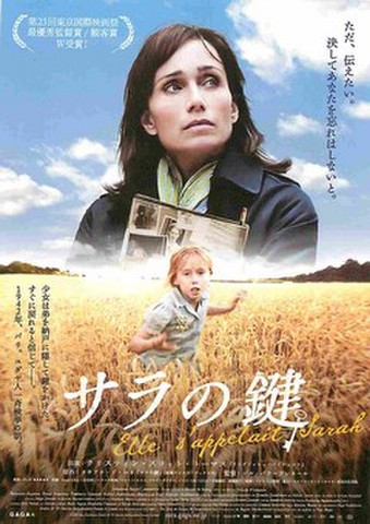 映画チラシ: サラの鍵