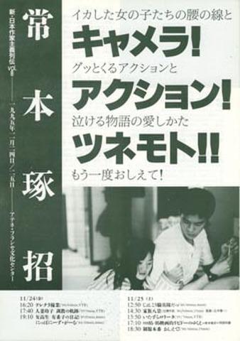 映画チラシ: 【常本琢招】新・日本作家主義列伝vol.8 常本琢招 キャメラ!アクション!ツネモト!(単色)