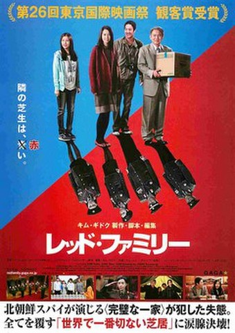 映画チラシ: レッド・ファミリー