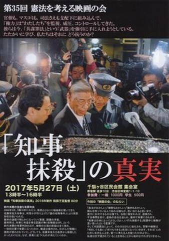 映画チラシ: 「知事抹殺」の真実(A4判・第35回憲法を考える映画の会)