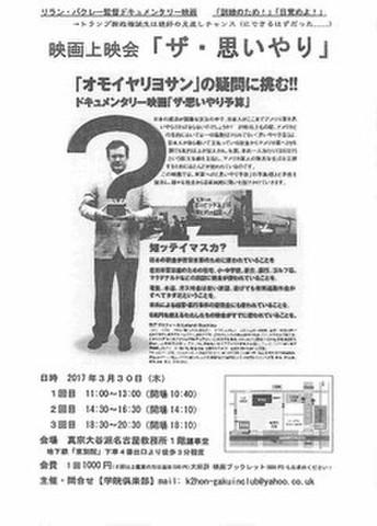 映画チラシ: ザ・思いやり(単色・片面・真宗大谷派名古屋教務所)