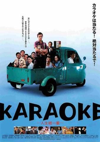 映画チラシ: KARAOKE 人生紙一重