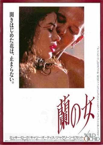 映画チラシ: 蘭の女
