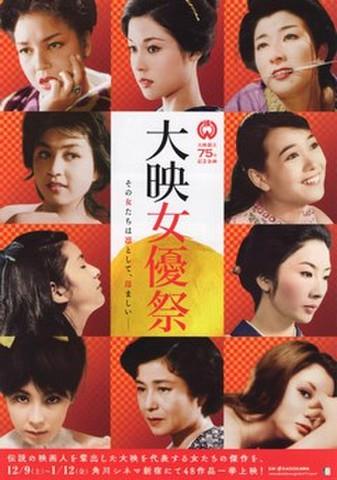 映画チラシ: 大映女優祭 大映創立75年記念企画(4枚折・角川シネマ新宿)