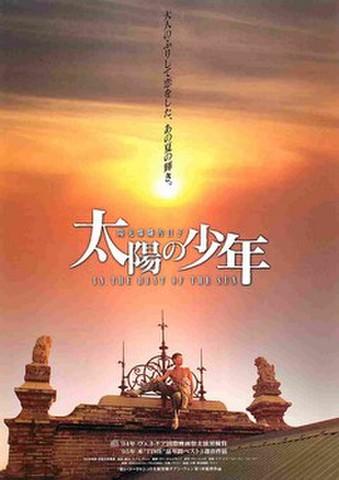 映画チラシ: 太陽の少年(コピー縦)