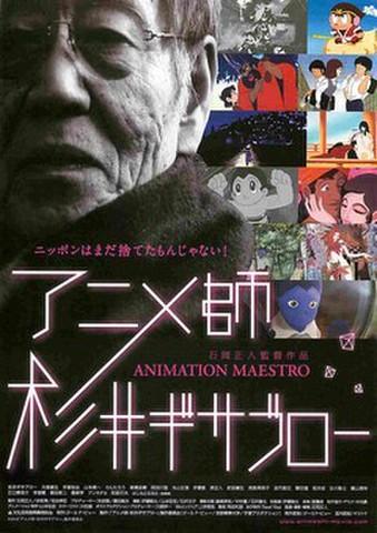 映画チラシ: アニメ師杉井ギサブロー