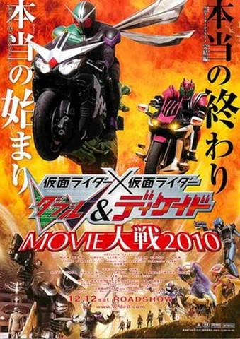 映画チラシ: 仮面ライダー×仮面ライダー ダブル&ディケイドMOVIE2010(本当の始まり)