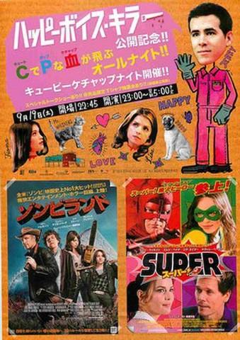 映画チラシ: ハッピーボイス・キラー公開記念CでPな血が飛ぶオールナイト!! ハッピーボイス・キラー/スーパー/ゾンビランド
