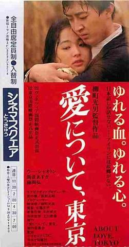 愛について、東京(半券)