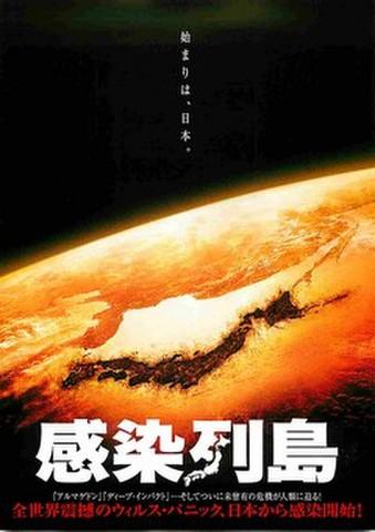 映画チラシ: 感染列島