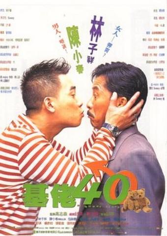 映画チラシ: a queer story 基老40(BE MY BOY)(小型)