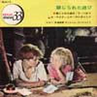 EPレコード199: 禁じられた遊び
