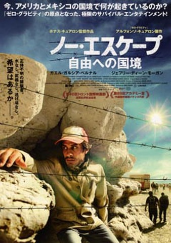 映画チラシ: ノー・エスケープ 自由への国境