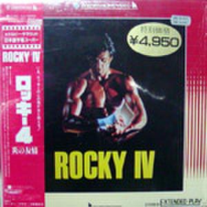 レーザーディスク009: ロッキー4 炎の友情
