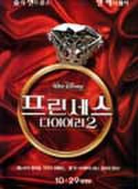 韓国チラシ631: プリティ・プリンセス2
