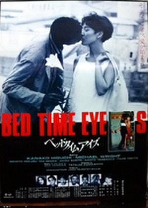 映画ポスター0242: ベッドタイム・アイズ