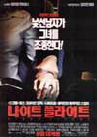 韓国チラシ602: RED EYE