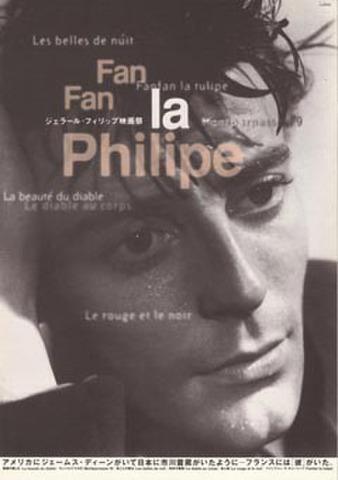 映画チラシ: 【ジェラール・フィリップ】Fan Fan la Philipe ジェラール・フィリップ映画祭(3枚折)